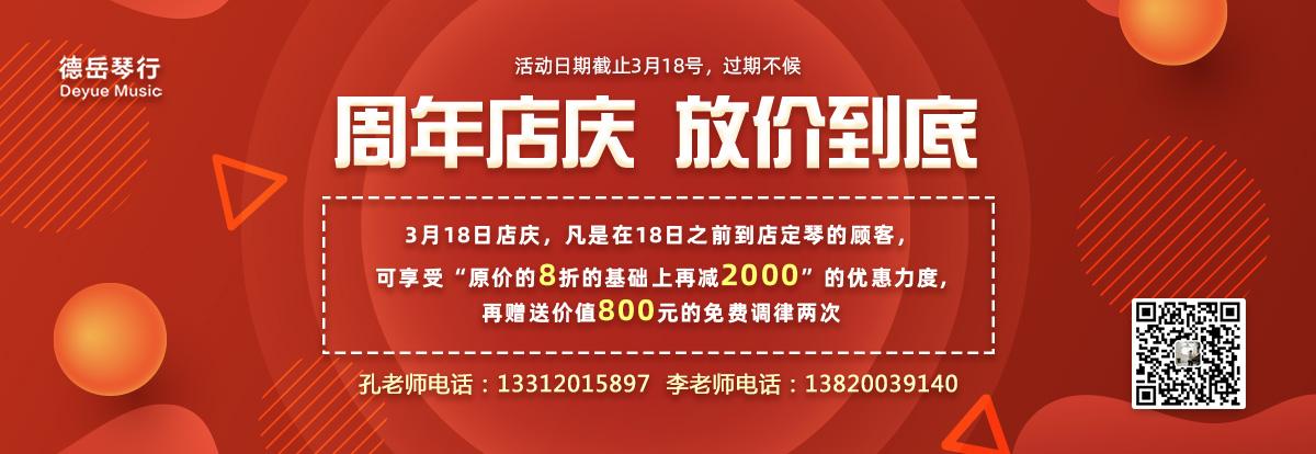 天津钢琴销售